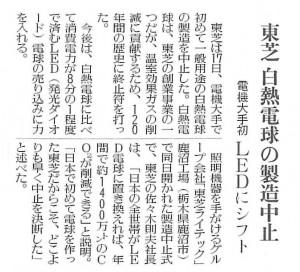 2010.03.18 読売新聞より