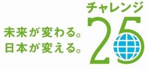 宮本組はチャレンジ25キャンペーンに参加しています。