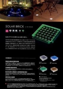 太陽光利用のフロアーランプ